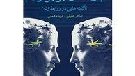«زن در برابر زن» کتابی که زنها باید بخوانند