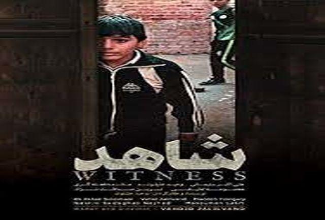 فیلم کوتاه شاهد؛ سومین اثر وحید جلیلوند