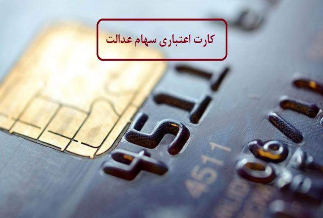 نحوه دریافت کارت اعتباری سهام عدالت