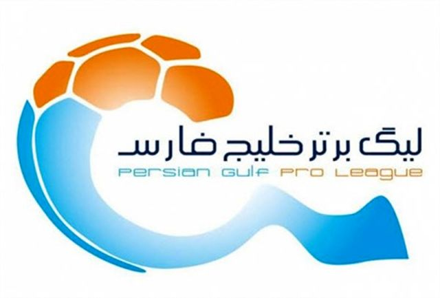 اعلام برنامه هفته سوم و چهارم لیگ برتر فوتبال