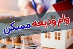 زمان معرفی متقاضیان وام اجاره مسکن به بانکها اعلام شد