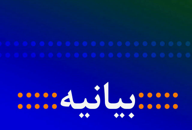 بیانیه مجمع فرهنگیان ایران اسلامی در خصوص نظام آموزشی و وضعیت معلمان