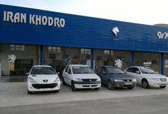 زمان قرعه کشی مرحله بیستم فروش فوق العاده ایران خودرو اعلام شد - مرداد1400