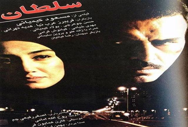پخش «سلطان» اولین فیلم هدیه تهرانی از شبکه آیفیلم