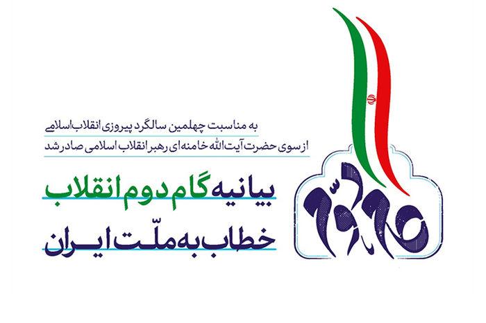 انتشار آثار ارسالی به دبیرخانه همایش «بیانیه گام دوم و تمدن نوین اسلامی» در شش جلد