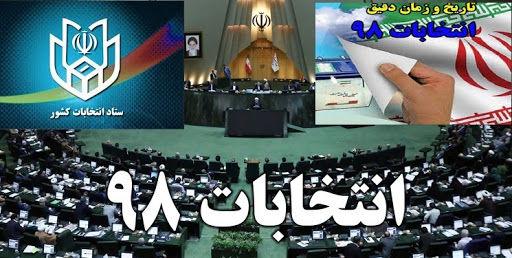 اعلام قطعی نماینده مسجدسلیمان در مجلس یازدهم