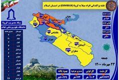 آخرین و جدیدترین آمار کرونایی استان ایلام تا 23 مهر 1400