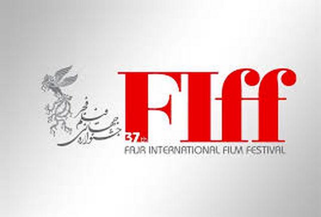 پوشش زنده جشنواره جهانی فیلم فجر از تلویزیون