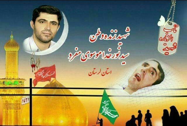 """شهید """"سید نورخدا موسوی"""" شهیدی از قبیله عشق خدایی"""