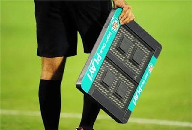 اسامی داوران هفته شانزدهم لیگ دسته اول مشخص شد