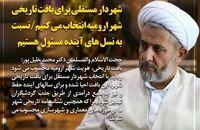 شهردار مستقلی برای بافت تاریخی شهر ارومیه انتخاب می کنیم