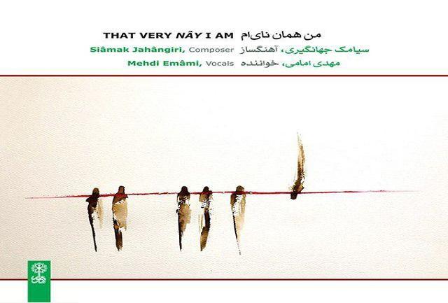 آلبوم «من همان نایام» منتشر شد