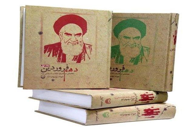 توزیع بسته فرهنگی توسط حوزه هنری یزد میان اعضای هیئت علمی دانشگاههای یزد