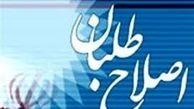 شورای عالی سیاستگذاری پیگیر اعتراض به رد صلاحیتهاست