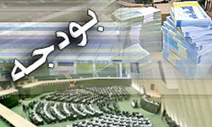 آذربایجان غربی در جایگاه هفتم دارای بیشترین بودجه در بین استانها