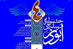 اهدای 23 جایزه به فعالان رسانه ای در جشنواره ابوذر