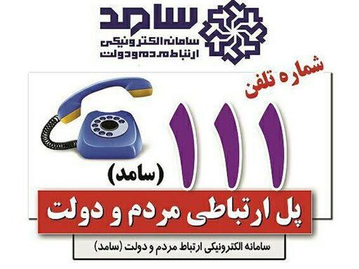 پاسخگویی مدیر کل بهزیستی استان خوزستان در مرکز سامد استانداری