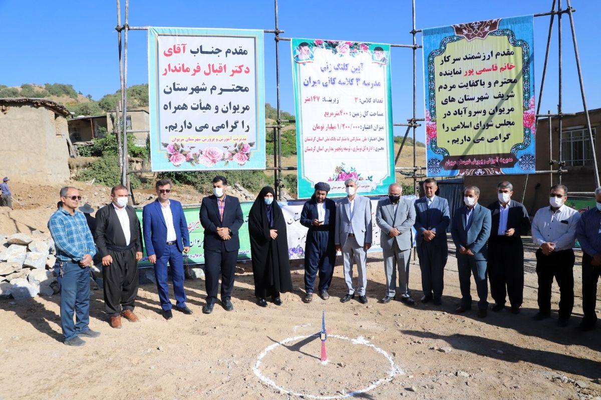 کلنگ زنی مدرسه بانک ملّی ایران در روستای مرزی کانی میران شهرستان مریوان