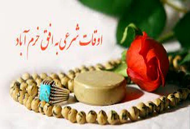 اوقات شرعی خرم آباد در 7 اردیبهشت 1400