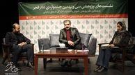 جامعه تئاتر ایران در ارتباط مستقیم با دانشگاه است