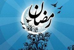اوقات شرعی تهران در 19 اردیبهشت 1400