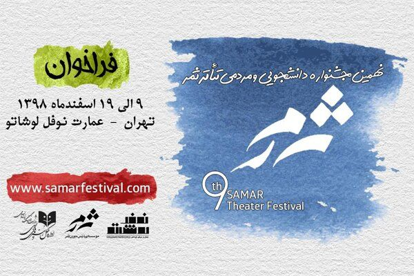 جشنواره دانشجویی و مردمی تئاتر ثمر برگزار می شود