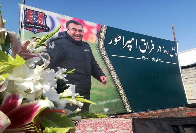برگزاری مراسم بزرگداشت چهلمین روز درگذشت نادر دستنشان