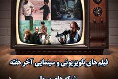اولین هفته اسفند ماه و فیلمهای سینمایی و تلویزیونی سیما