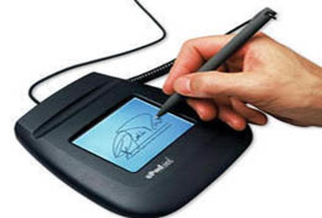 طرح گواهی امضای الکترونیکی در استان قم اجرایی شد