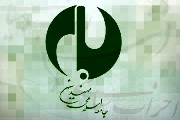 چهاردهمین مجمع عمومی جامعه اسلامی مهندسین برگزار شد.