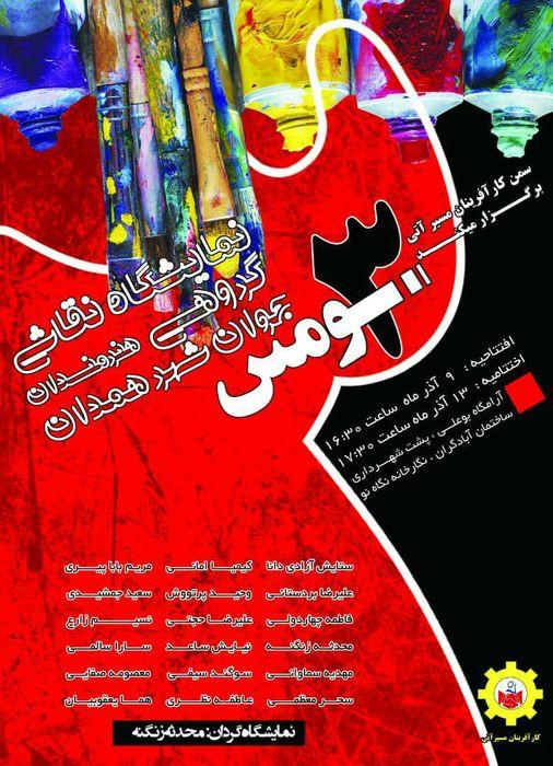 نمایشگاه نقاشی هنرمندان جوان در همدان برپا می شود