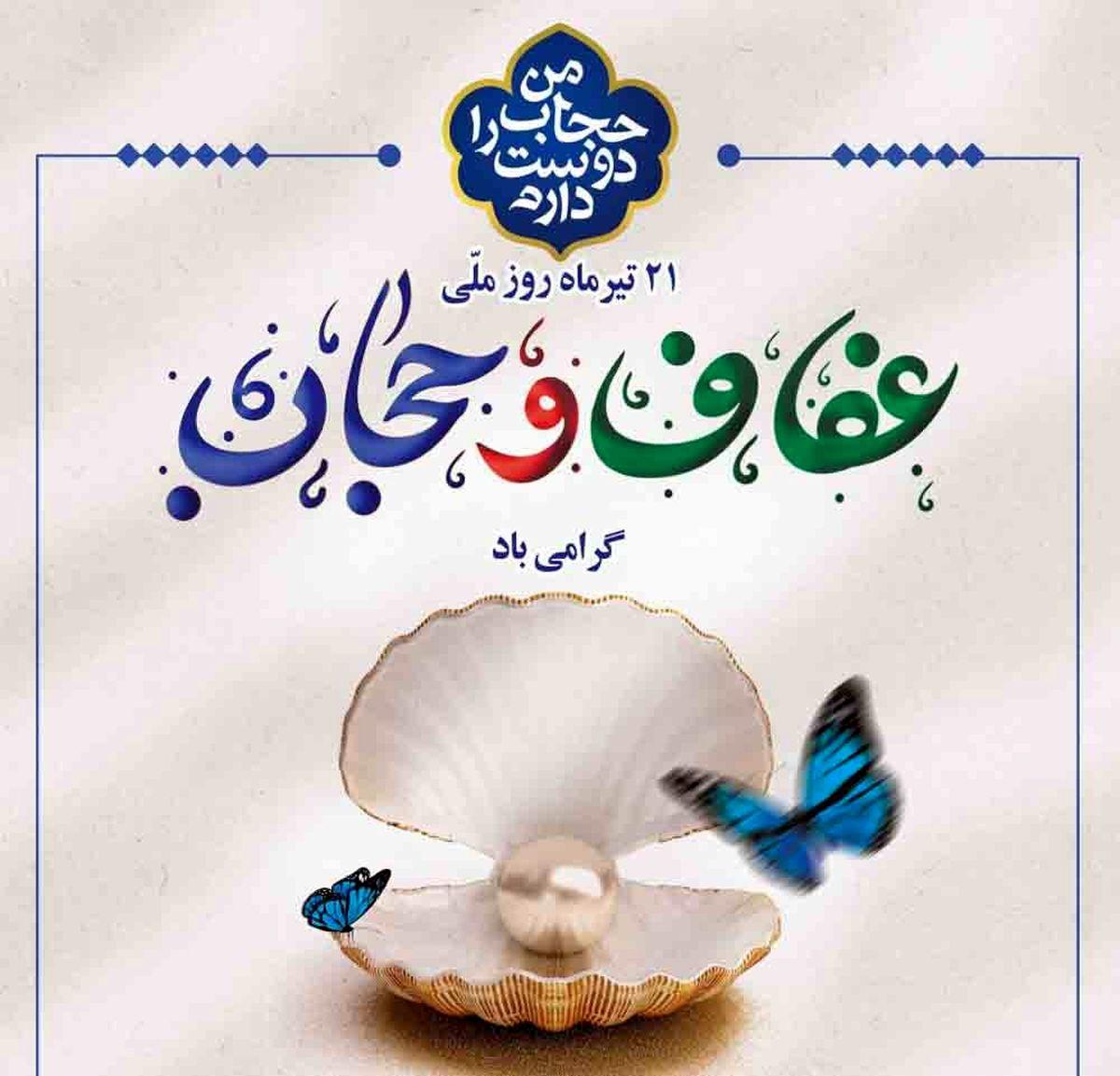  استقبال از هفته عفاف و حجاب با برنامههای مختلف فرهنگی هنری در فرهنگسرای سرو