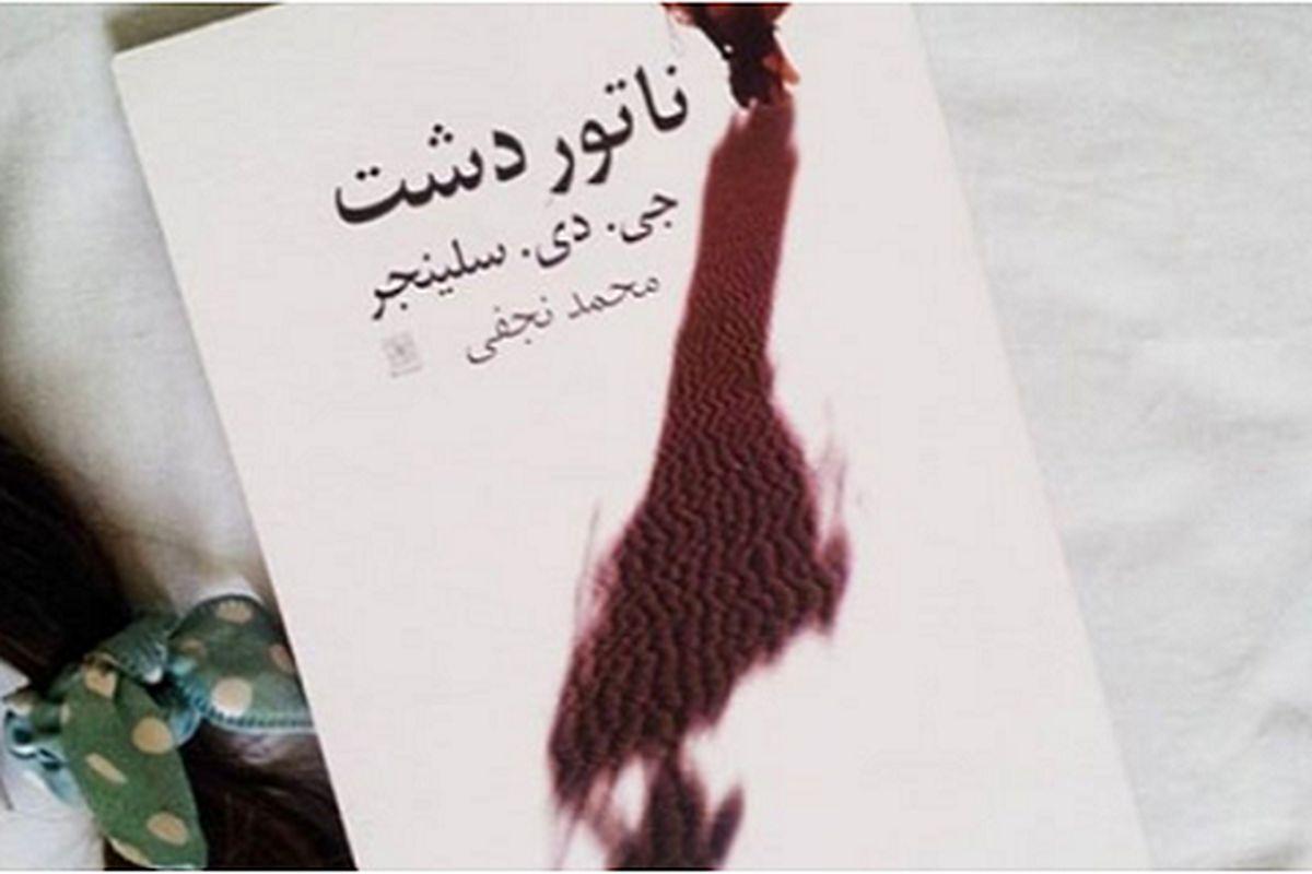 «ناتور دشت» یکی از محبوبترین رمانهای تاریخ ادبیات