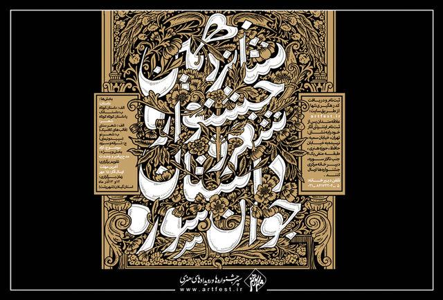 پایان بازخوانی آثار داستانی شانزدهمین جشنواره شعر و داستان «جوان سوره»