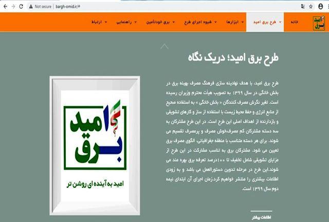 """وبسایت """"برق امید"""" راهاندازی شد"""