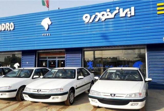 فروش فوق العاده محصولات ایران خودرو به زودی آغاز میشود