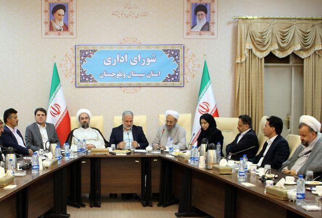 شورای اداری سیستان و بلوچستان برگزار شد