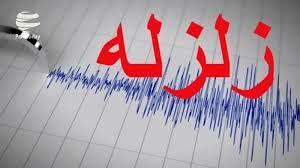 وقوع زلزله نسبتا مهیب 5/4 ریشتری در هرمزگان