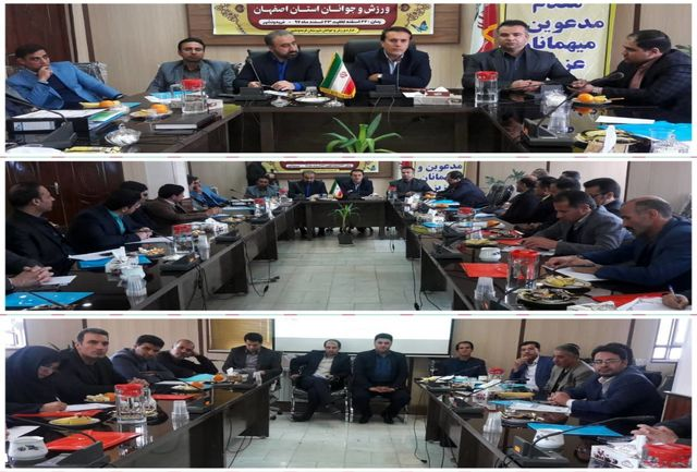 چهارمین گردهمایی روسای ادارات ورزش و جوانان شهرستانهای استان اصفهان برگزار شد