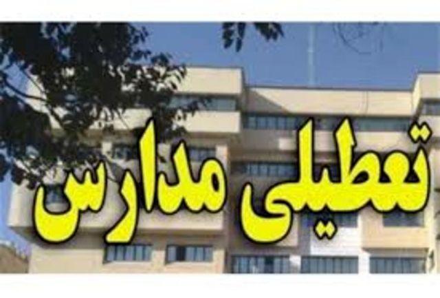 آیا مدارس تهران فردا و پسفردا تعطیل است؟