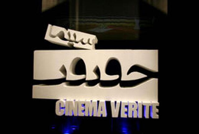 فیلمهای دو بخش مستند تاریخی و زیست محیطی جشنواره بینالمللی «سینماحقیقت» اعلام شد