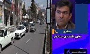 تعطیلی تمام مراکز تجاری و صنوف غیرضروری استان سمنان
