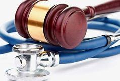 ۷۵ پرونده قصور پزشکی ایلام منجر به صدور حکم شدند