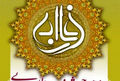 اعلام فراخوان دریافت آثار سیزدهمین جشنواره بینالمللی فارابی؛ ویژه تحقیقات علوم انسانی و اسلامی