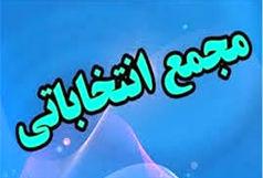 مجمع انتخاباتی رئیس هیات هاکی استان قزوین برگزار می شود