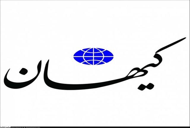 روزنامه کیهان توقیف شد