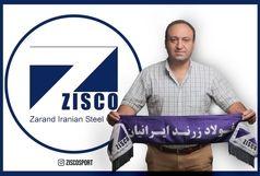 کادر فنی و سرمربی تیم فولاد زرند ایرانیان مشخص شد / فولاد مردان زرند عازم تهران می شوند
