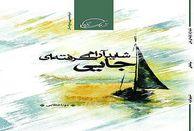 نخستین مجموعه شعر بانوی جوان خوزستانی منتشر شد