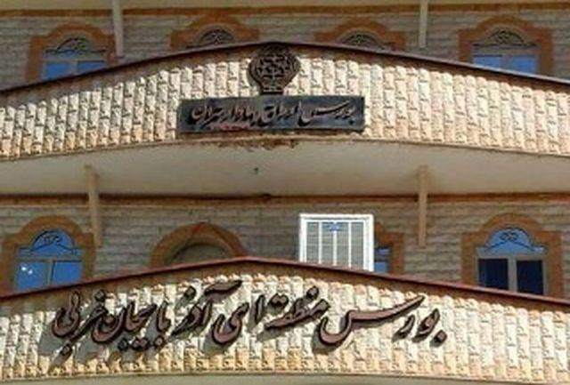 افت ۱۶۲ هزار واحدی بورس منطقه ای آذربایجان غربی در شهریور