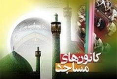 اختتامیه بازارچه بانوان مسجدی و جشنواره سفره ایرانی در قم برگزار شد